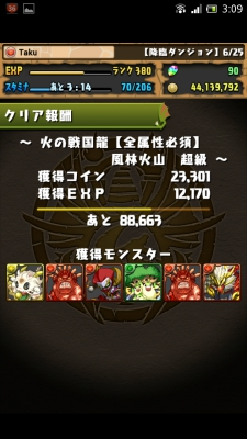 Screenshot_2014-06-26-03-09-57