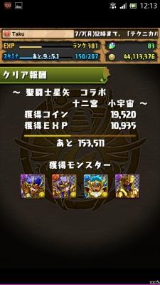 Screenshot_2014-06-27-12-13-16