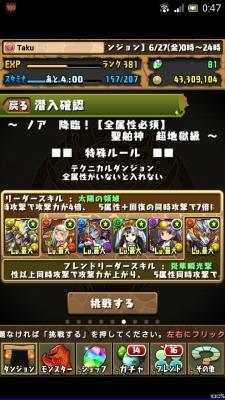 Screenshot_2014-06-28-00-47-36