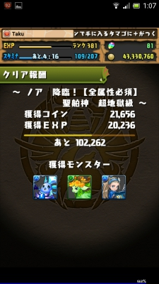 Screenshot_2014-06-28-01-07-19