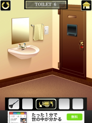 100トイレ2 攻略 (2)