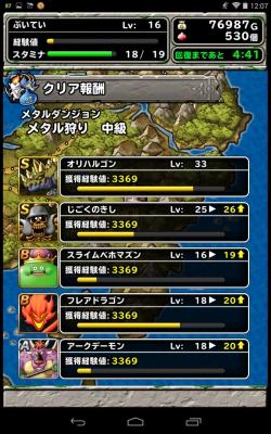 DQMSL メタル狩り 中級 (23)