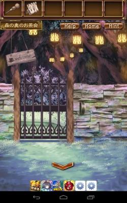 脱出の国のアリス (3)