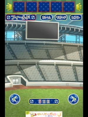 サッカースタジアムからの脱出 (43)