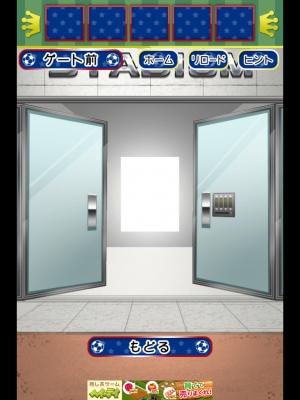 サッカースタジアムからの脱出 (93)