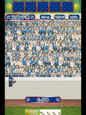 サッカースタジアムからの脱出 (75)