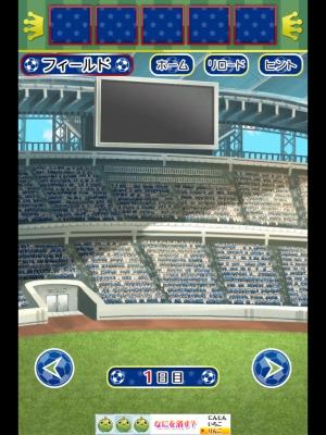サッカースタジアムからの脱出 (2)