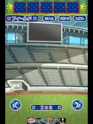 サッカースタジアムからの脱出 (10)