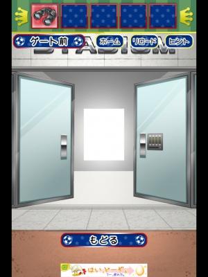 サッカースタジアムからの脱出 (48)