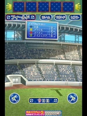 サッカースタジアムからの脱出 (84)