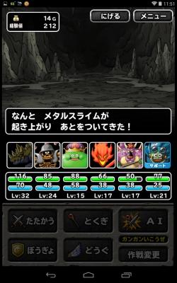 DQMSL メタル狩り 初級 (10)