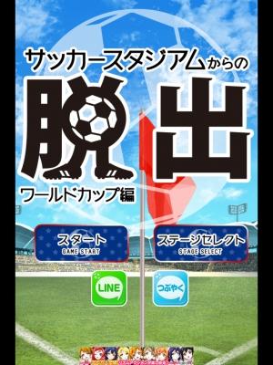 サッカースタジアムからの脱出 (1)