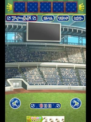 サッカースタジアムからの脱出 (74)