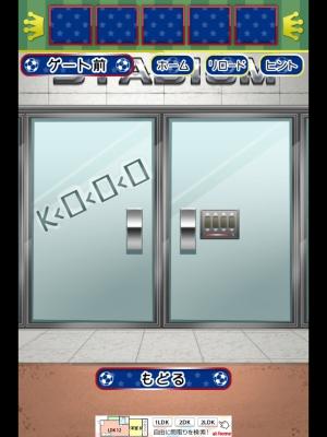 サッカースタジアムからの脱出 (90)