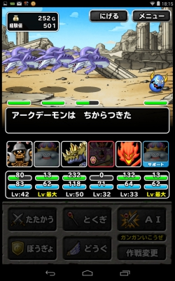 ドラゴンカーニバル 上級 (6)