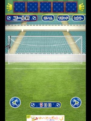 サッカースタジアムからの脱出 (44)