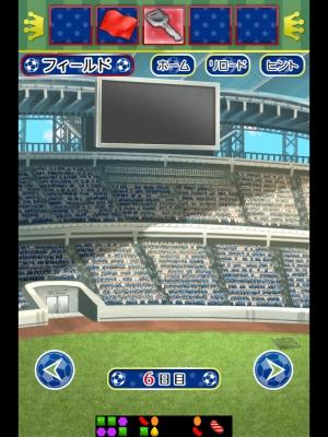 サッカースタジアムからの脱出 (55)