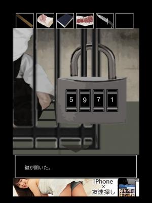 贖罪 脱出 (4)