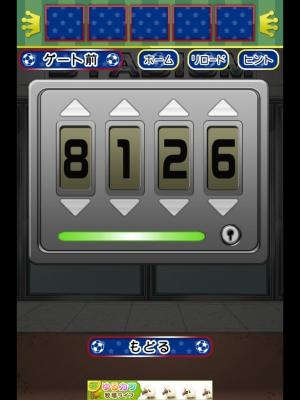 サッカースタジアムからの脱出 (71)