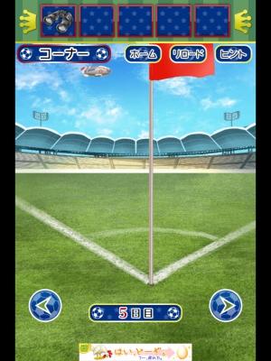 サッカースタジアムからの脱出 (45)