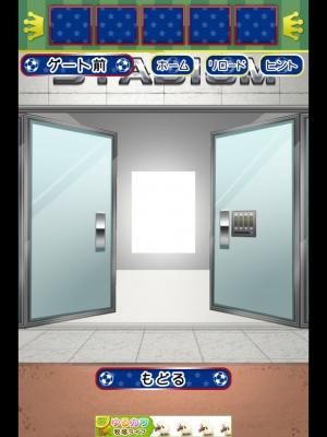 サッカースタジアムからの脱出 (73)