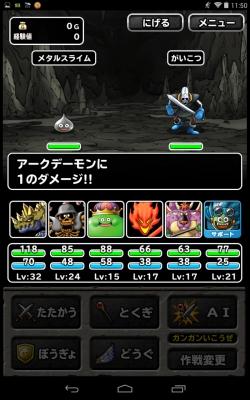 DQMSL メタル狩り 初級 (5)