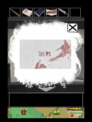 贖罪 脱出 (1)