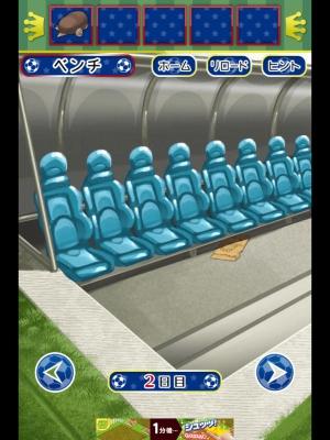 サッカースタジアムからの脱出 (13)
