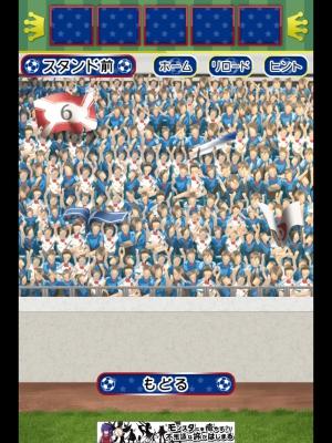 サッカースタジアムからの脱出 (3)