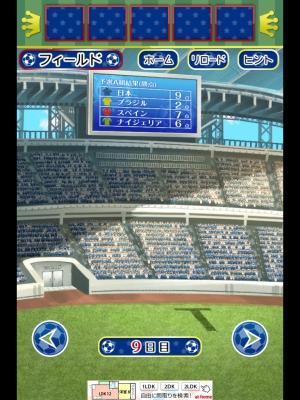 サッカースタジアムからの脱出 (89)