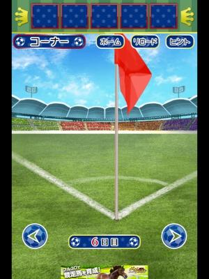 サッカースタジアムからの脱出 (50)
