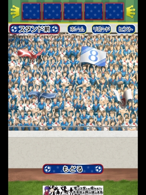 サッカースタジアムからの脱出 (5)
