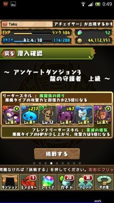 Screenshot_2014-07-01-00-49-02