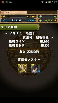 Screenshot_2014-07-06-01-27-40
