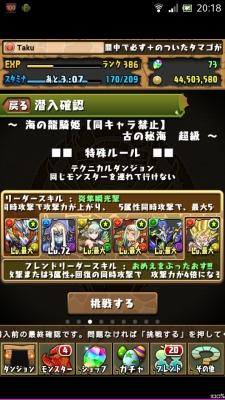 Screenshot_2014-07-07-20-19-01