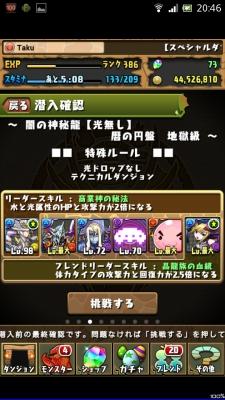 Screenshot_2014-07-07-20-47-01