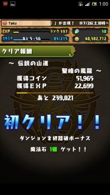 Screenshot_2014-07-27-01-00-34