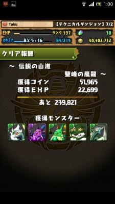 Screenshot_2014-07-27-01-00-53