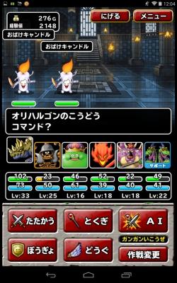 DQMSL メタル狩り 中級 (13)