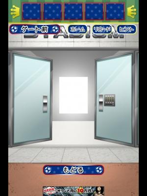 サッカースタジアムからの脱出 (9)