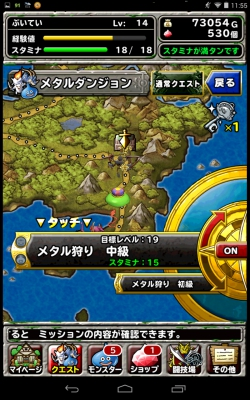DQMSL メタル狩り 中級 (1)