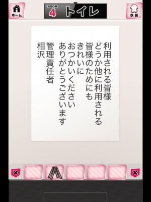 アイドル超脱出 (68)
