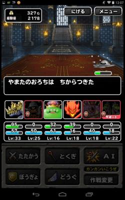 DQMSL メタル狩り 中級 (21)