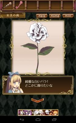 脱出の国のアリス (7)