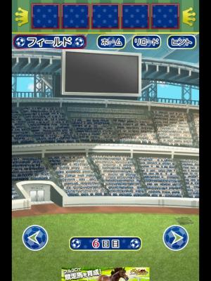 サッカースタジアムからの脱出 (49)