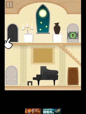 モーツアルトの家 脱出 (3)