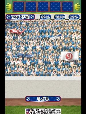 サッカースタジアムからの脱出 (6)