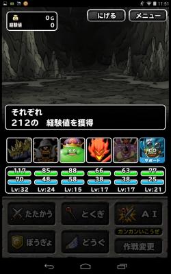 DQMSL メタル狩り 初級 (7)