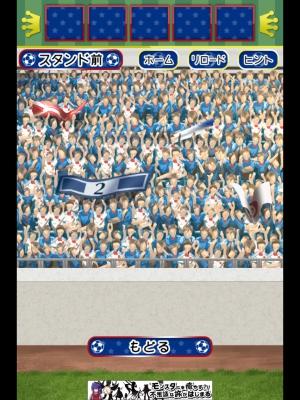 サッカースタジアムからの脱出 (4)
