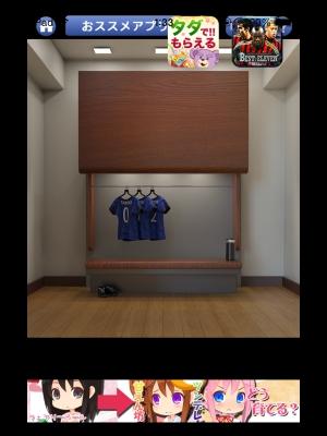 ロッカールームからの脱出 (2)